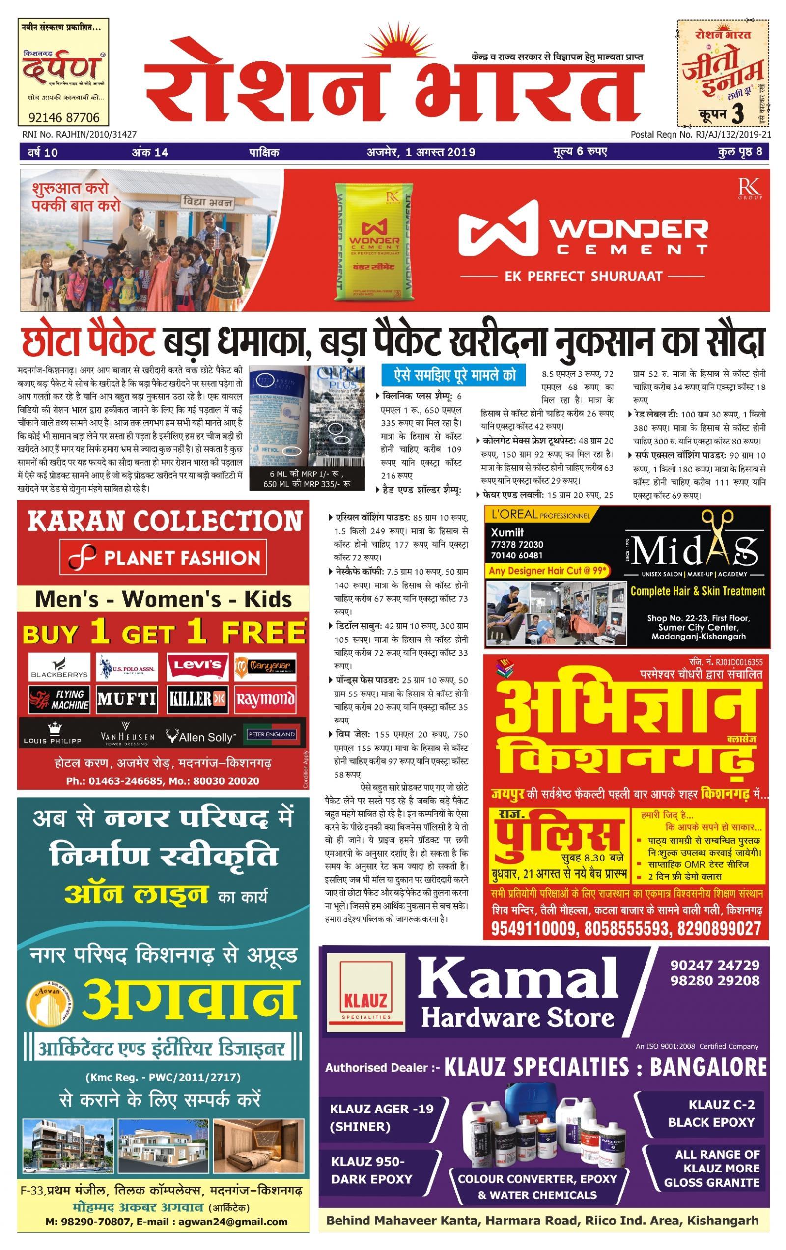 Roshan Bharat - News Paper - Kishangarh AjmerRoshan Bharat